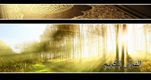 quran ucenje 1